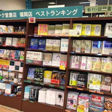 ジュンク堂書店福岡店で、 ビジネス書ランキング1位