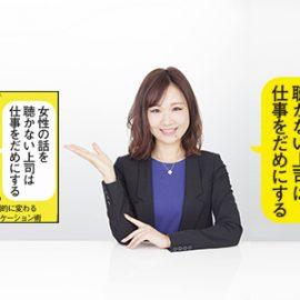 【5月30日大阪開催】前川由希子出版記念講演会&パーティー