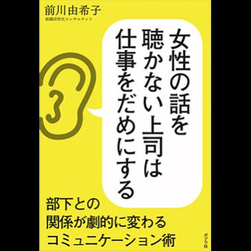 ポプラ社より本日発売、前川由希子処女作 女性の話を聴かない上司は仕事をだめにする ~部下との関係が劇的に変わるコミュニケーション術