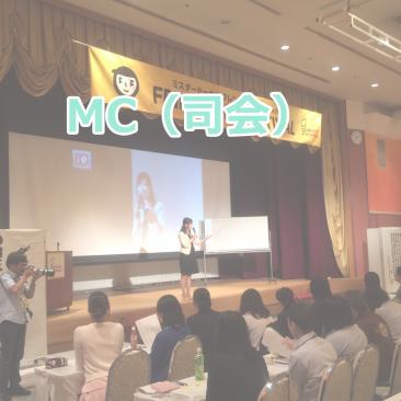 MC(司会)